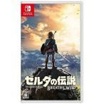 任天堂 Nintendo Switchゲームソフト ゼルダの伝説 ブレス オブ ザ ワイルド