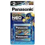 パナソニック 「単2形」2本 アルカリ乾電池 「エボルタネオ」  LR14NJ/2B