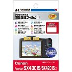 ハクバ/ロープロ 液晶保護フィルム MarkII(キヤノン PS SX430 IS専用) DGF2CASX430