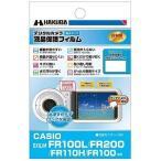 ハクバ/ロープロ 液晶保護フィルム親水タイプ(カシオ FR100L専用)  DGFHCEFR100L