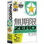 〔Win/Android/iOS版〕 ZERO スーパーウイルスセキュリティ 5台用 マルチOS版