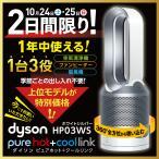 ダイソン 空気清浄機能付ファンヒーター 「Dyson Pure Hot + Cool Link」(〜8畳) HP03WS ホワイト/シルバー