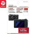 ハクバ写真産業 液晶保護フィルム(キヤノン EOS M6専用) BKDGF-CAEM6【ビックカメラグループオリジナル】