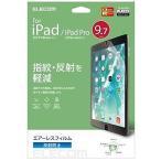 エレコム iPad 9.7インチ用 保護フィルム エアーレス 反射防止  TB-A179FLA