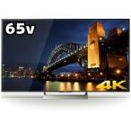 ソニー 65V型 4K対応液晶テレビ KJ-65X9000E(標準設置無料)