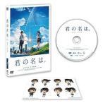 東宝 「君の名は。」DVDソフト スタンダード・エディション