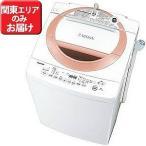 東芝 全自動洗濯機 (洗濯8.0kg) AW-D836-P シャイニーピンク(標準設置無料)