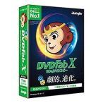 ジャングル 〔Win版〕DVDFab X BD&DVDコピー DVDFAB X BD&DVD コピー