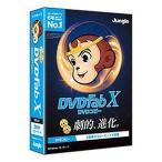 ジャングル 〔Win版〕DVDFab X DVDコピー DVDFAB X DVD コピー(WI