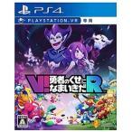 ソニー・コンピュータエンタテインメント PS4ゲームソフト(VR専用) V!勇者のくせになまいきだR