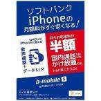 日本通信 ソフトバンクiPhone版の「b−mobile S スマホ電話SIM」 申込パッケージ BS−IPN−OSV−P