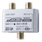 屋内用混合器 3224MHz対応 4K8K対応 MXEUV 1台