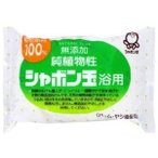 シャボン玉 純植物性シャボン玉浴用 (100g) 〔ボディソープ(固形石鹸)〕 ジュンシヨクブツセイヨクヨウ(100