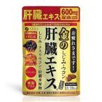 金のしじみウコン肝臓エキス90粒 キンノシジミウコンカンゾ90ツブ