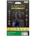 ケンコー KARITES 液晶保護ガラス フジフイルム X-H1 専用 KKG-FXH1