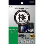 ケンコー マスターGフィルム KIWAMI フジ X-H1用 KLPK-FXH1