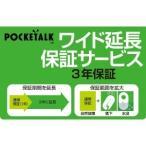 ソースネクスト POCKETALK ポケトーク  ワイド延長保証サービス 通常版