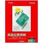 Canon 高品位専用紙(A4・50枚) HR‐101SA4