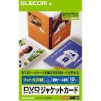 エレコム DVDトールケース ジャケットカード(フォト光沢紙)「標準ケース専用/10枚入」 EDT‐KDVDT1