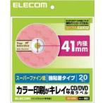 エレコム カラー印刷がキレイなCD/DVD用ラベル(スーパーファイン紙)「強粘着タイプ/20枚入」 EDT‐SDVD1