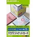 エレコム DVDトールケース ジャケットカード(スーパーファイン紙)「スリムケース専用/10枚入」 EDT‐SDVDM1