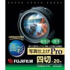富士フイルム 画彩 写真仕上げPro WP4G20PRO [四切 20...