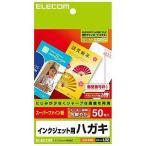 エレコム インクジェットプリンタ対応はがき(スーパーファイン紙)「50枚入」 EJH‐SH50