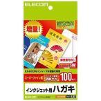 エレコム インクジェットプリンタ対応はがき(スーパーファイン紙)「100枚入」 EJH‐SH100