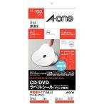 エーワン CD/DVDラベル 兼用タイプ マット紙(A4サイズ・2面・50枚) 29168