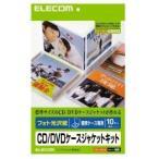 エレコム CD/DVDケースジャケットキット(フォト光沢紙)「標準ケース専用/10枚入」 EDT‐KCDJK