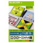 エレコム CD/DVDケースジャケット表紙(スーパーファイン紙)「スリム・標準ケース両対応/10枚入」 EDT‐SCDI