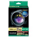 富士フイルム 画彩 写真仕上げPro WPHS100PRO [はがき 100枚...