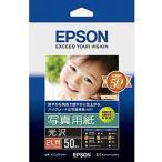 EPSON 写真用紙「光沢」 (2L判・50枚) K2L50PSKR