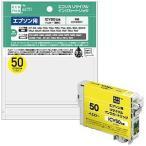 エコリカ ICY50互換エプソン用リサイクルインクカートリッジ ECI‐E50Y (イエロー)