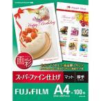 富士フィルム 画彩 スーパーファイン仕上げ(A4・100枚) SFA4100