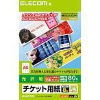 エレコム チケット用紙/スーパーファイン/片面/80枚 MT-K8F80