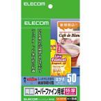 エレコム インクジェット対応 両面スーパーファイン用紙(特厚タイプ・ハガキサイズ) EJK‐SRTH50