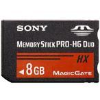ソニー SONY メモリースティック PRO−HG デュオ MS−HXBシリーズ(8GB) MS‐HX8B