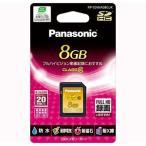 パナソニック SDHCメモリーカード CLASS10対応(8GB) RP‐SDWA08GJK