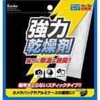 ケンコー・トキナー 「強力乾燥剤」ドライフレッシュ スティックタイプ(10g×10本入) DF‐ST1010