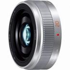 パナソニック LUMIX G 20mm/F1.7 II ASPH. H‐H020A‐S (シルバー)