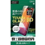 RME iPhone2019 6.1インチ用ガラスフィルム TOUGH GLASS(3D+2次硬化) 透明 BKS−IP19M3DG3F