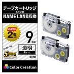 カラークリエーション ネームランド用互換テープ/透明/黒文字/8m/9mm幅/2個パック  CTC-CXR9X-2P