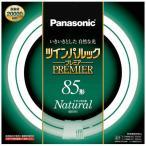 パナソニック Panasonic 二重環形蛍光ランプ「ツインパルックプレミア」(85形/ナチュラル色) FHD85ENWL