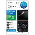 カシオ CASIO EX−word液晶保護フィルム(XD−SR/SX/SVシリーズ用) XD-PF24