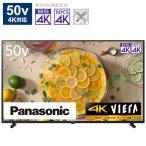パナソニック Panasonic 液晶テレビ VIERA(ビエラ) [50V型/4K対応/YouTube対応] TH-50JX750(標準設置無料)
