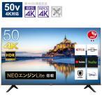 ハイセンス 50V型液晶テレビ/4K対応/BS・CS 4Kチューナー内蔵/YouTube対応 50A6G(標準設置無料)