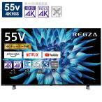 東芝 TOSHIBA 55V型4K対応液晶テレビ REGZA(レグザ)[4Kチューナー内蔵] 55C350X (標準設置無料)