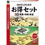 Yahoo!コジマYahoo!店UNBALANCE 100万人のためのお得セット 3D囲碁・将棋・麻雀 100マンニンノタメノオトクセツト3D