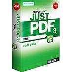 justsystems JUST PDF 3 作成 JS15318910